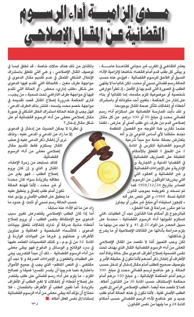 مدى إلزامية اداء الرسوم القضائية على المقال الإصلاحي