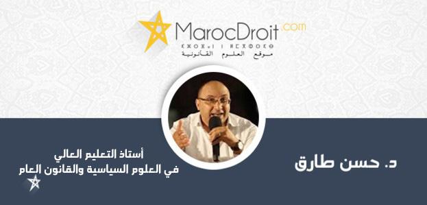الإرهاب والقانون: التشريع الأمني المغربي لمكافحة الإرهاب.