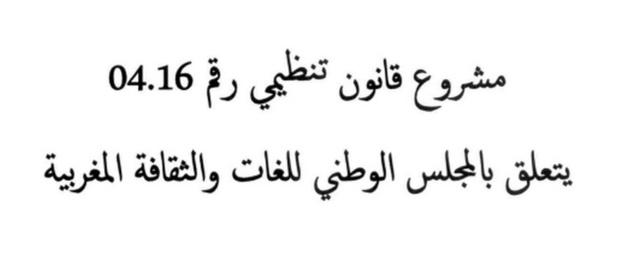 مشروع قانون تنظيمي رقم 04.16 يتعلق بالمجلس الوطني للغات والثقافة المغربية