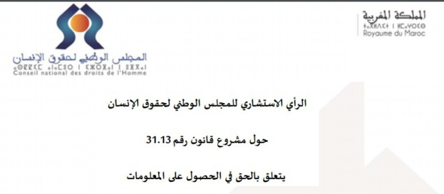 المجلس الوطني لحقوق الإنسان: رأي حول مشروع القانون رقم 31.13 المتعلق بالحق في الحصول على المعلومات