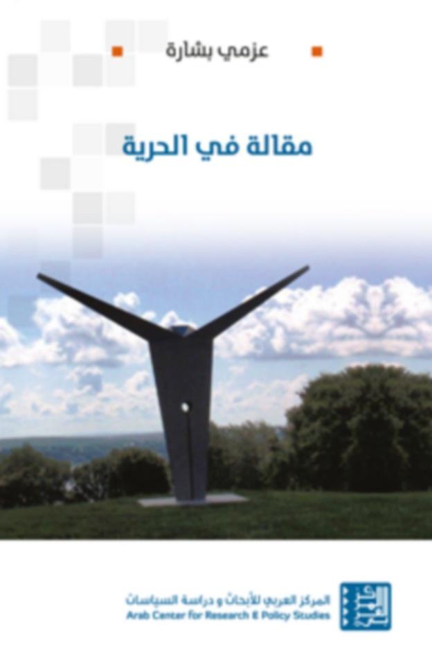 مؤلف جديد تحت عنوان الحرية، أو الحرية بوصفها حريات للدكتور عزمي بشارة