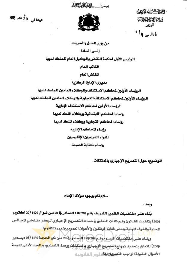 دورية حول التصريح الإجباري بالممتلكات صادرة عن وزير العدل والحريات - 2016/8/25