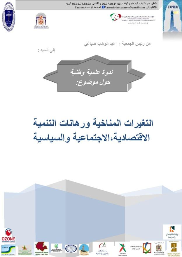 فاس: ندوة وطنية حول موضوع التغيرات المناخية ورهانات التنمية الإقتصادية، الإجتماعية والسياسية