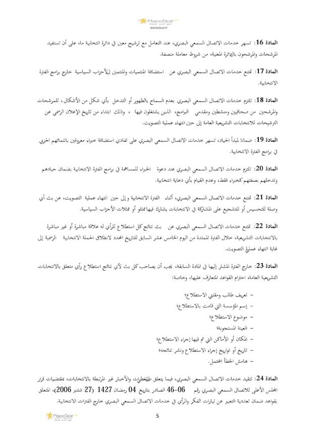 قرار المجلس الأعلى للاتصال السمعي البصري المتعلق بضمان التعددية السياسية في خدمات الاتصال السمعي البصري خلال الانتخابات التشريعية العامة لسنة 2016 الصادر بتاريخ 21 يوليوز 2016