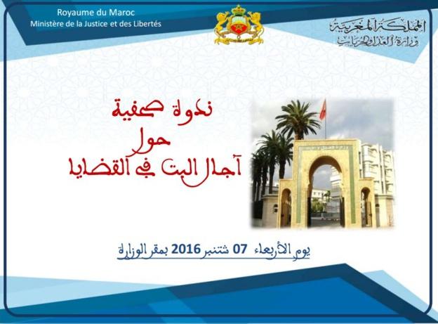 عرض للسيد وزير العدل والحريات حول آجال البت في القضايا أمام المحاكم