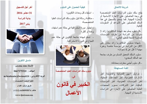 الإعلان عن إنطلاق التسجيل في دبلوم الدراسات العليا المتخصصة: الخبير في قانون الأعمال.