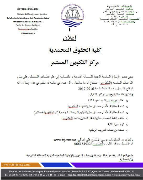 الإعلان عن إنطلاق التسجيل في الإجازة المهنية: الصحافة القانونية والإقتصادية.