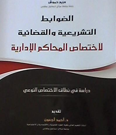 الضوابط التشريعية والقضائية لإختصاص المحاكم الإدارية موضوع إدار جديد