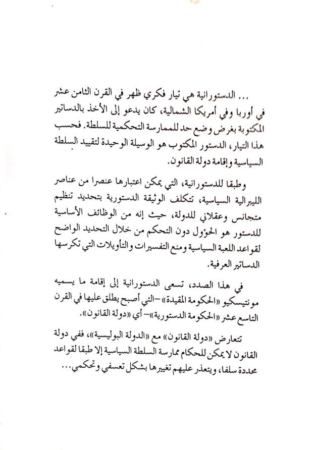 حول كتاب القانون الدستوري للدكتور الحسن الجماعي