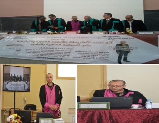 آثار تعدد التشريعات والأنظمة العقارية والتوثيقية  على السياسة العقارية بالمغرب