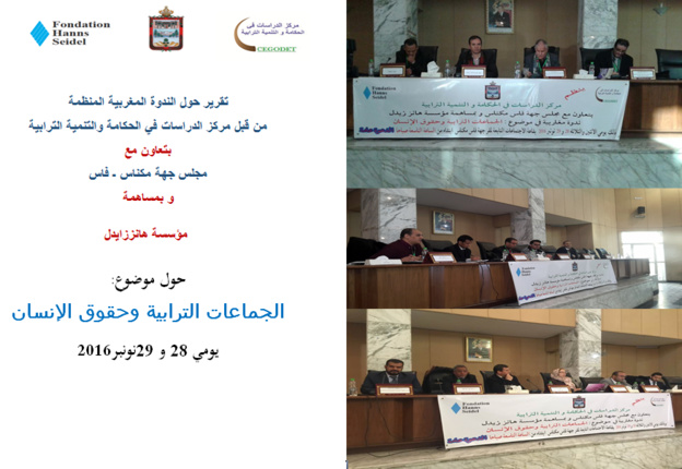 التقرير المفصل للندوة المغاربية حول موضوع الجماعات الترابية وحقوق الإنسان
