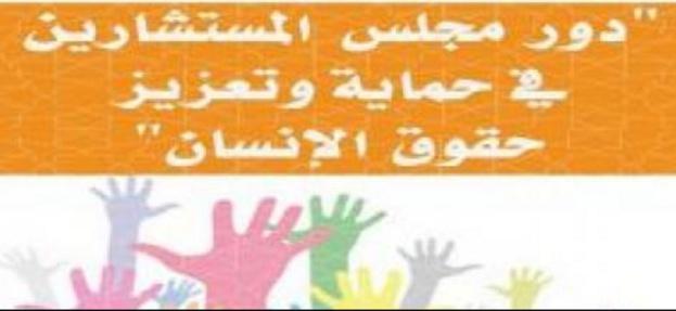 التقرير التركيبي لأشغال الندوة البرلمانية  حول دور مجلس المستشارين في حماية وتعزيز حقوق الانسان