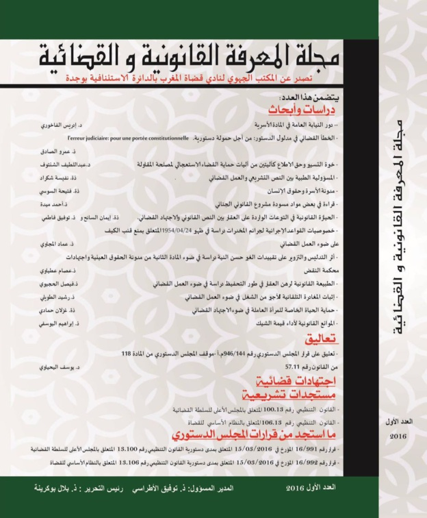 محتويات العدد الأول من مجلة المعرفة القانونية والقضائية