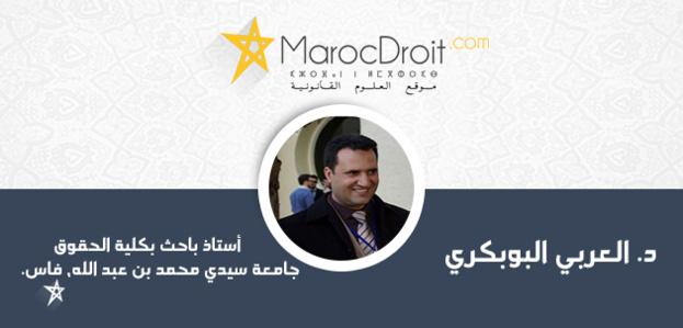 الصفة الضبطية لقاضي التحقيق بالمغرب: اقتباس تشريعي معيب وزيادة لا فائدة منها في الوقت الحالي