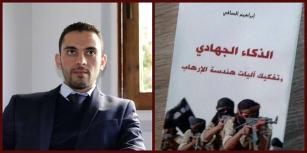 إصدار كتاب الذكاء الجهادي وتفكيك آليات هندسة الإرهاب للباحث المغربي ابراهيم الصافي