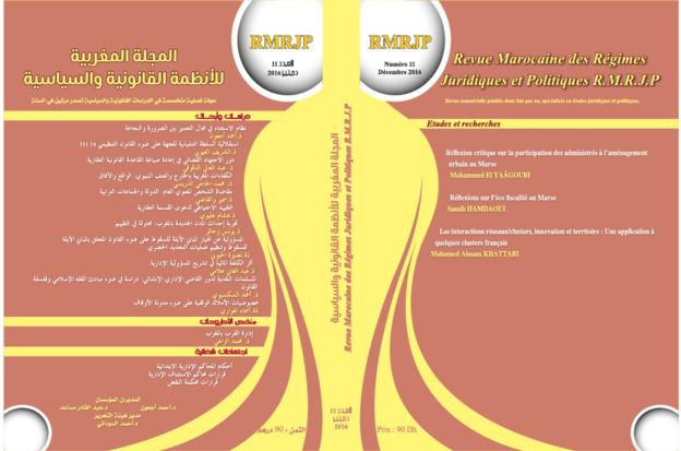 صدور العدد الحادي عشر من المجلة المغربية للأنظمة القانونية والسياسية