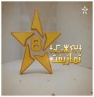 القناة الأمازيغية كلمة للتاريخ..بقلم سمير بوحميدي