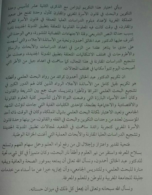 صدور العدد 4/5 من مجلة العلوم القانونية