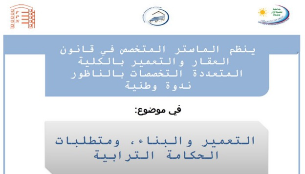 البرنامج العام للندوة الوطنية حول التعمير والبناء، ومتطلبات الحكامة الترابية