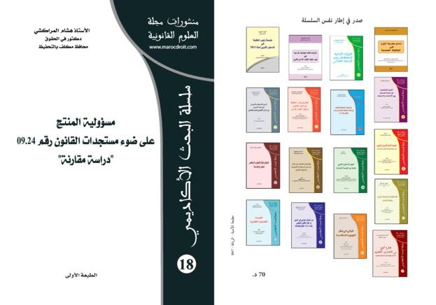 """صدور مؤلف تحت عنوان مسؤولية المنتج على ضوء مستجدات القانون رقم """" دراسة مقارنة """" للأستاذ هشام المراكشي عن مجلة العلوم العلوم القانونية"""