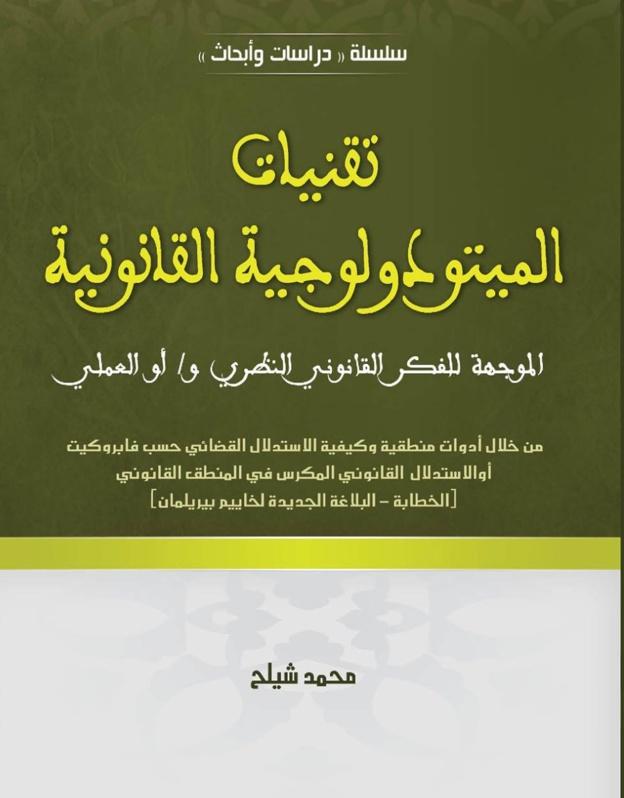 صدور مؤلف تحت عنوان تقنيات الميتودولوجية القانونية للأستاذ محمد شيلح