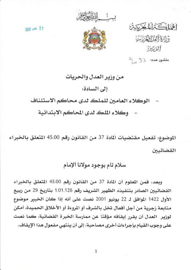 منشور حول تفعيل مقتضيات المادة 37 من القانون رقم 45.00 المتعلق بالخبراء القضائيين