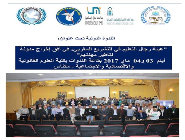 """التقرير الختامي للندوة الدولية  تحت عنوان: """"هيئة رجال التعليم في التشريع المغربي: في أفق إخراج مدونة لتأطير مهنتهم"""""""