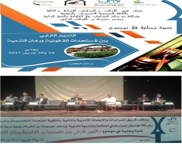 التقرير التركيبي للندوة الوطنية حول  التدبير الترابي بين المستجدات القانونية ورهان التنمية