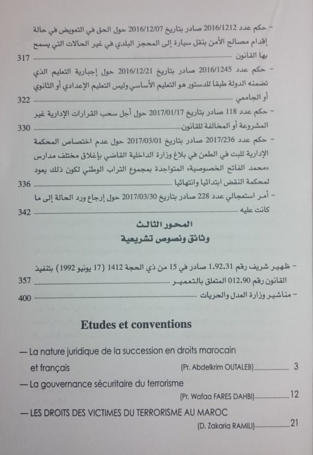 صدور العدد الممتاز 13 من مجلة محاكمة