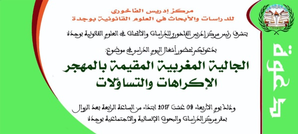 وجدة - يوم دراسي في موضوع الجالية المغربية المقيمة بالمهجر: الإكراهات والتساؤلات