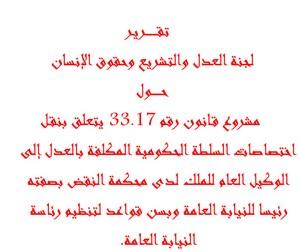 تقرير لجنة العدل والتشريع وحقوق الإنسان بشأن مشروع القانون رقم 33.17 المتعلق باختصاصات رئاسة النيابة العامة.