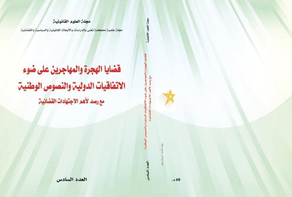 قضايا الهجرة والمهاجرين موضوع الأبحاث المنشورة ضمن الإصدار السادس لمجلة العلوم القانونية