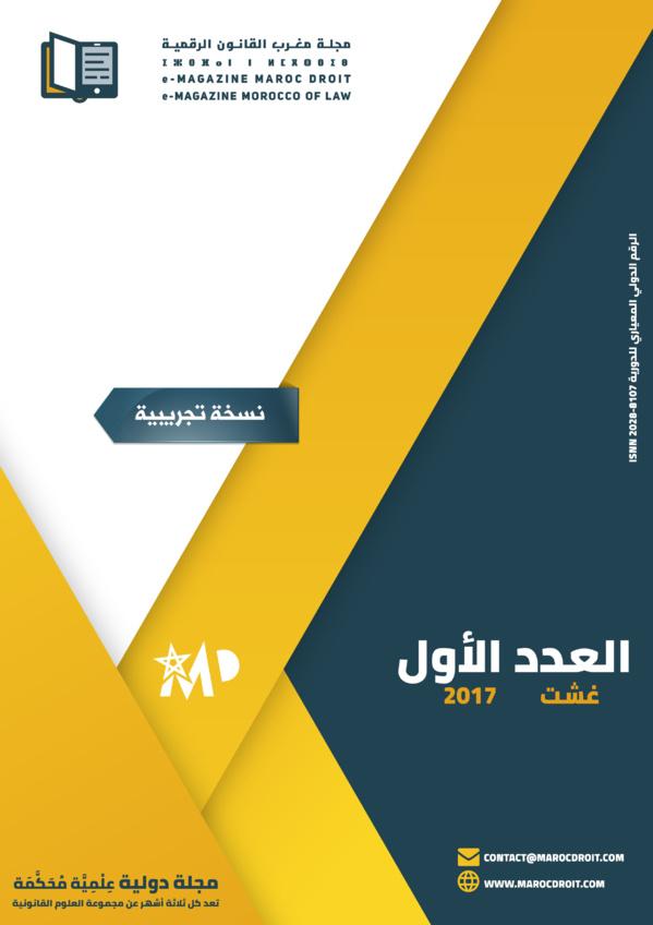 صدور العدد الأول من مجلة مغرب القانون الرقمية كنسخة تجريبية.
