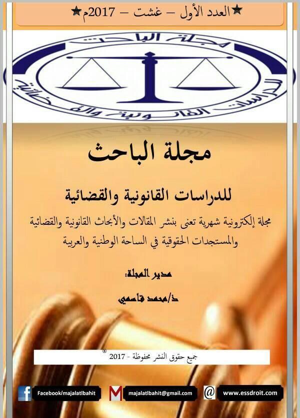 صدور العدد الأول من مجلة الباحث الإلكترونية للدراسات القانونية والقضائية