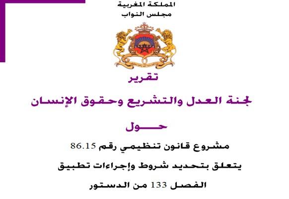 تقرير لجنة العدل والتشريع وحقوق الإنسان حول مشروع قانون تنظيمي رقم 86.15 يتعلق بتحديد شروط وإجراءات تطبيق الفصل 133 من الدستور