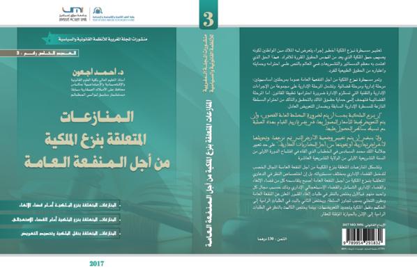 اصدار جديد للدكتور احمد أجعون حول موضوع المنازعات المتعلقة بنزع الملكية من أجل المنفعة العامة