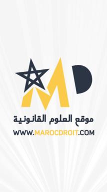 البريد الإلكتروني للموقع: marocdroit@marocdroit.com عينك الرقمية على المعلومة القانونية 2010-2021®