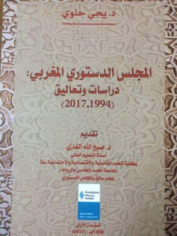 صدر حديثا للدكتور يحيى حلوي كتاب بعنوان المجلس الدستوري المغربي: دراسات وتعاليق (1994-2017)