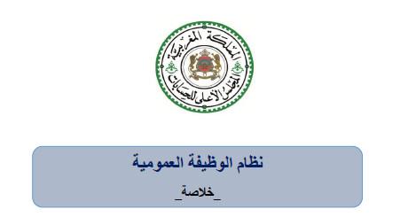 نسخة كاملة من  تقرير حول تقييم نظام الوظيفة العمومية بالمغرب