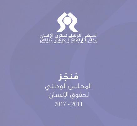 نسخة كاملة من تقرير يرصد معطيات على شكل بطائق حول عمل ومهام وإنجازات المجلس الوطني لحقوق الإنسان خلال الفترة الممتدة من مارس 2011 إلى غاية متم سنة 2017.