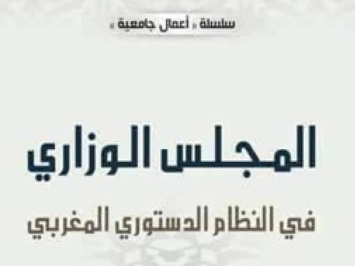 اصدار جديد تحت عنوان المجلس الوزاري في النظام الدستوري المغربي