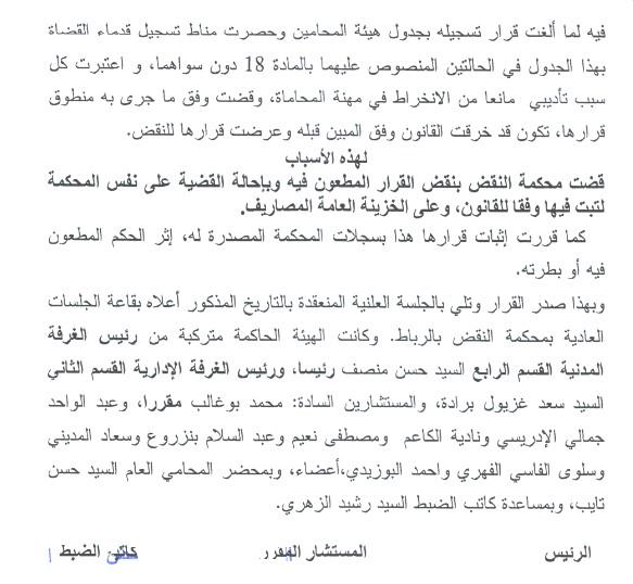 قرار محكمة النقض في نازلة تسجيل الهيني في مهنة المحاماة