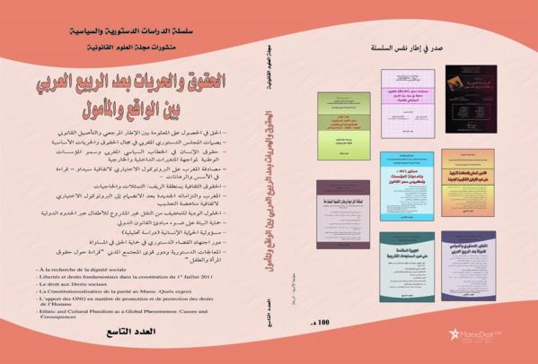 الحقوق والحريات بعد الربيع العربي بين الواقع والمأمول