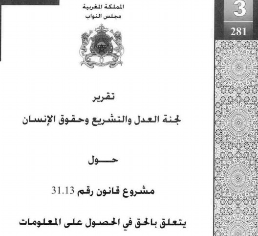 تقرير لجنة العدل والتشريع حول القانون المتعلق بالحق في الحصول على المعلومات - القراءة الاولى