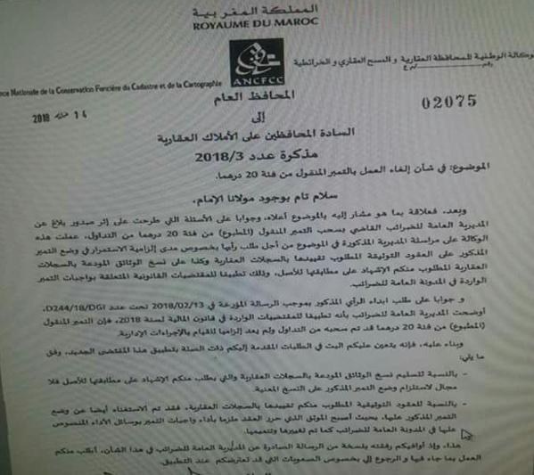 مذكرة المحافظ العام عدد3/2018 بشأن إلغاء العمل بالتنمبر من فئة 20 درهم