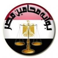 نقاش في صفوف القانونيين المصريين حول تعديل قانون المحاماة