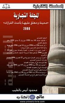 تنقيح وإتمام بعض أحكام القانون المتعلق بالسجـل التجاري التونسي