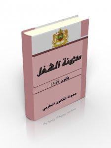 مدونة الشغل المغربية