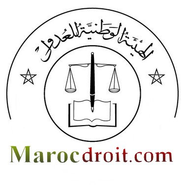 القانون المغربي المتعلق بخطة العدالة