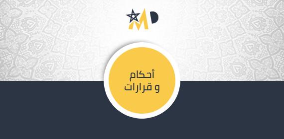 القضاء الإداري: الدولة بجميع مرافقها ملزمة باستعمال اللغتين العربية أو الأمازيغية في جميع تصرفاتها وأعمالها